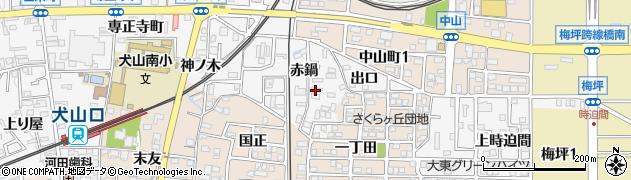 愛知県犬山市犬山(赤鍋)周辺の地図