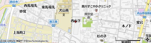 愛知県犬山市犬山(西山下)周辺の地図