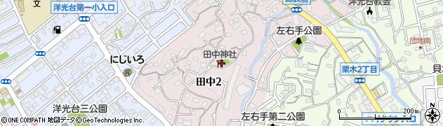 田中神社周辺の地図