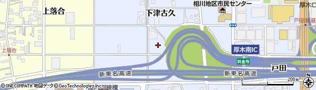 神奈川県厚木市下津古久周辺の地図