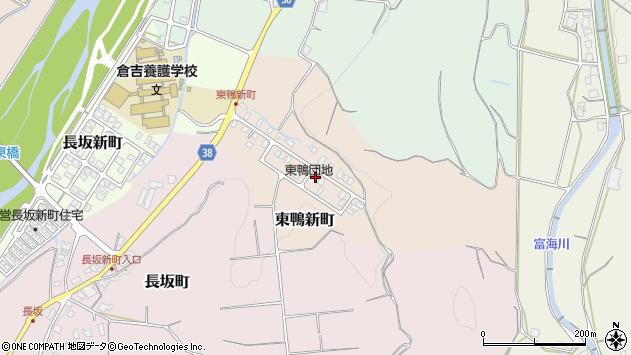〒682-0833 鳥取県倉吉市東鴨新町の地図