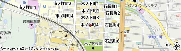 岐阜県岐阜市木ノ下町周辺の地図