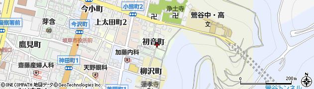 岐阜県岐阜市初音町周辺の地図
