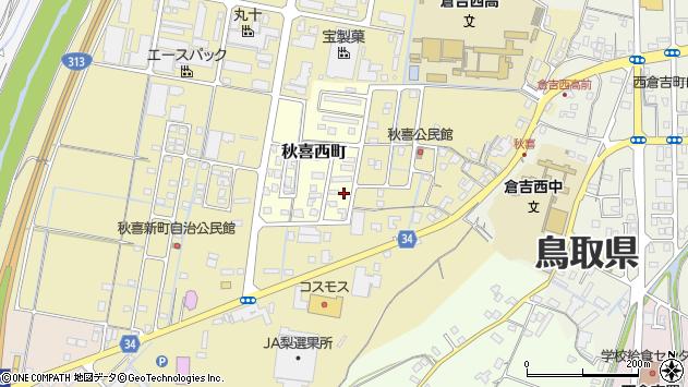 〒682-0926 鳥取県倉吉市秋喜西町の地図