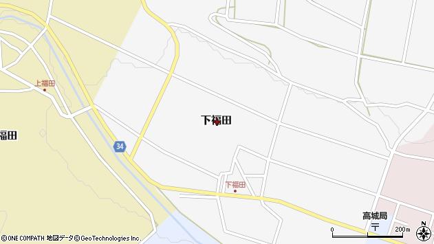 〒682-0643 鳥取県倉吉市下福田の地図
