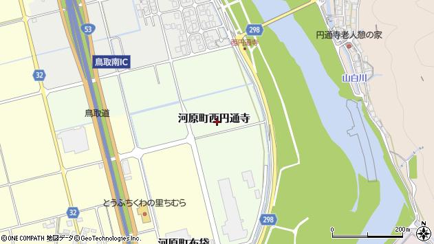 〒680-1209 鳥取県鳥取市河原町西円通寺の地図