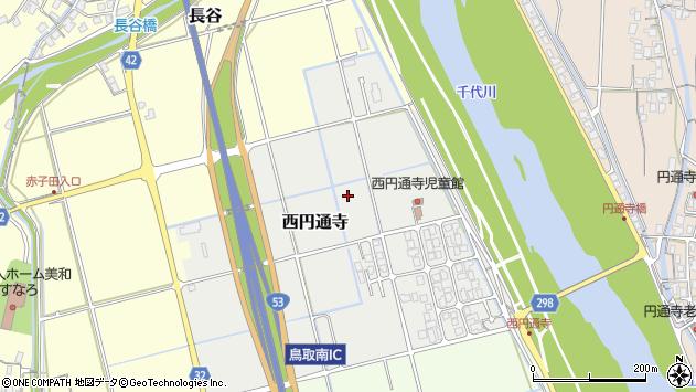 〒680-1145 鳥取県鳥取市西円通寺の地図