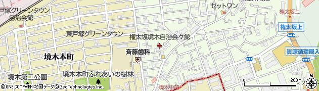 権太坂境木自治会々館周辺の地図