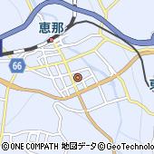 岐阜県恵那市