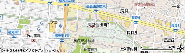 岐阜県岐阜市長良仙田町周辺の地図
