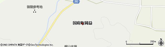 鳥取県鳥取市国府町岡益周辺の地図