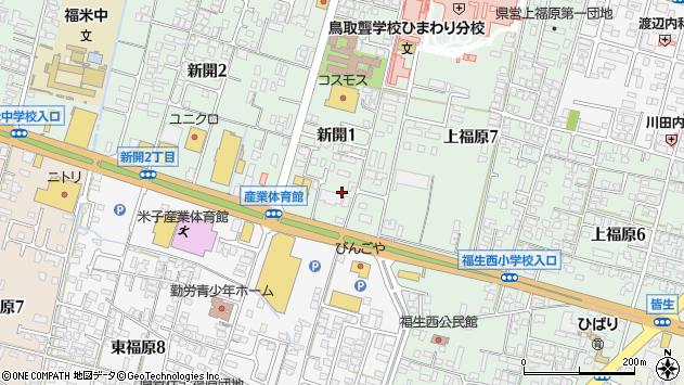 〒683-0801 鳥取県米子市新開の地図