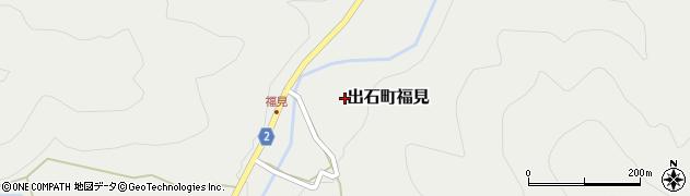 兵庫県豊岡市出石町福見周辺の地図