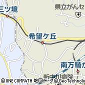 相模鉄道株式会社 希望ケ丘駅