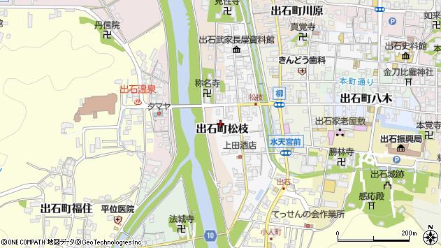 〒668-0236 兵庫県豊岡市出石町松枝の地図