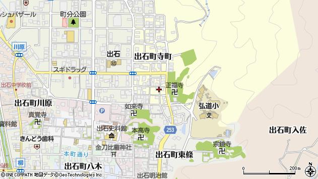〒668-0222 兵庫県豊岡市出石町寺町の地図