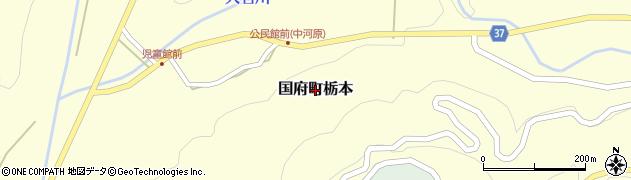 鳥取県鳥取市国府町栃本周辺の地図