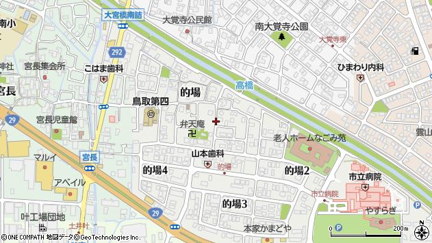 〒680-0873 鳥取県鳥取市的場の地図