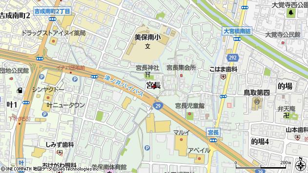 〒680-0872 鳥取県鳥取市宮長の地図