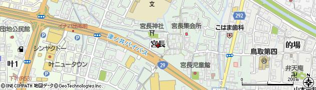 鳥取県鳥取市宮長周辺の地図