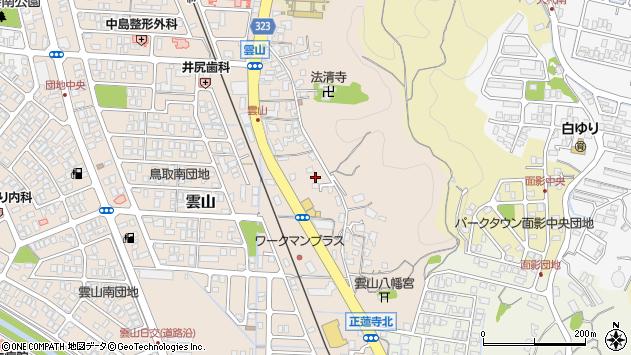 〒680-0862 鳥取県鳥取市雲山の地図