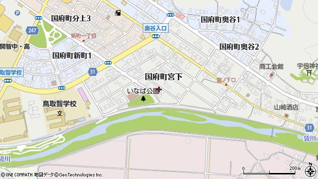 〒680-0151 鳥取県鳥取市国府町宮下の地図