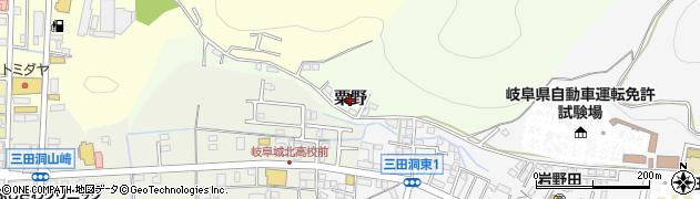岐阜県岐阜市粟野周辺の地図