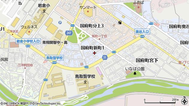 〒680-8065 鳥取県鳥取市国府町新町の地図