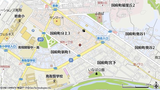 〒680-8064 鳥取県鳥取市国府町分上の地図