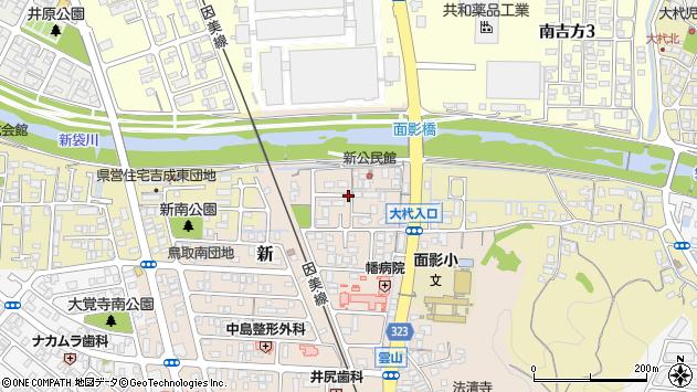 〒680-0861 鳥取県鳥取市新の地図