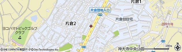 神奈川県横浜市神奈川区片倉周辺の地図