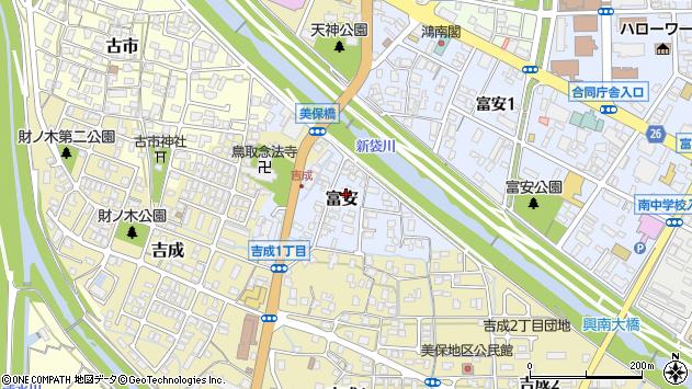 〒680-0845 鳥取県鳥取市富安の地図
