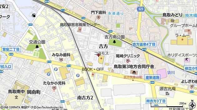 〒680-0842 鳥取県鳥取市吉方の地図