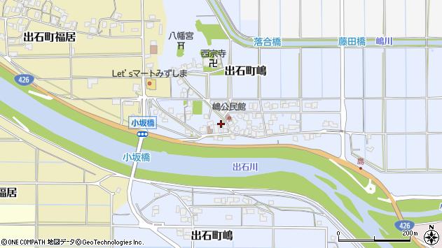〒668-0205 兵庫県豊岡市出石町嶋の地図