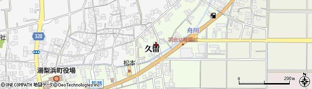 鳥取県湯梨浜町(東伯郡)久留周辺の地図