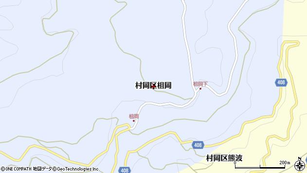 〒667-1354 兵庫県美方郡香美町村岡区柤岡の地図