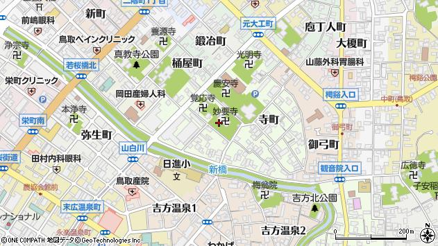 〒680-0053 鳥取県鳥取市寺町の地図
