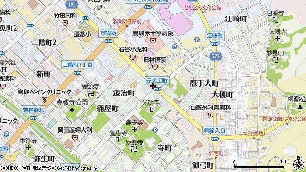 〒680-0046 鳥取県鳥取市元大工町の地図