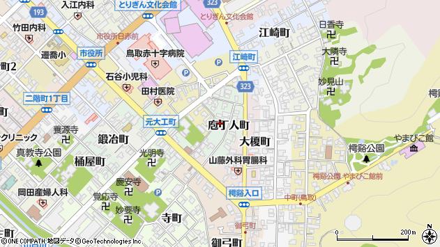 〒680-0042 鳥取県鳥取市庖丁人町の地図