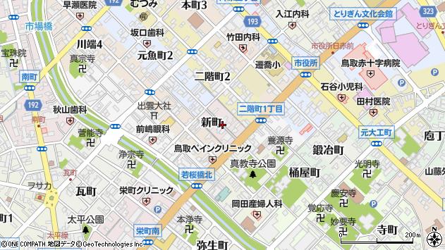 〒680-0035 鳥取県鳥取市新町の地図