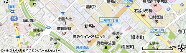 鳥取県鳥取市新町周辺の地図