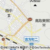 鳥取県鳥取市