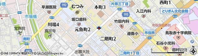 鳥取県鳥取市二階町周辺の地図