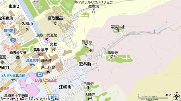 〒680-0012 鳥取県鳥取市栗谷町の地図