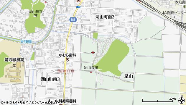 〒680-0943 鳥取県鳥取市足山の地図
