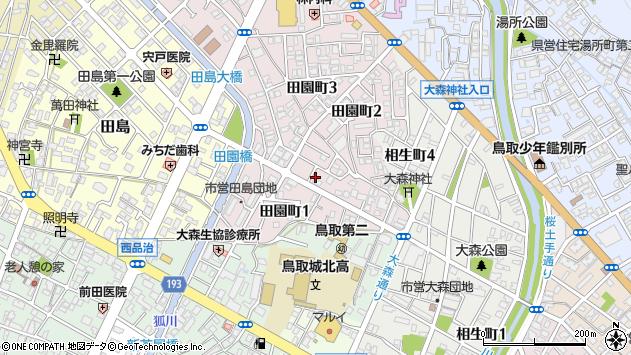 〒680-0803 鳥取県鳥取市田園町の地図