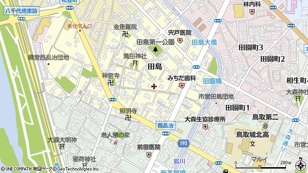 〒680-0804 鳥取県鳥取市田島の地図