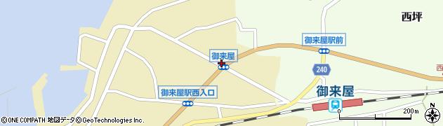 御来屋周辺の地図