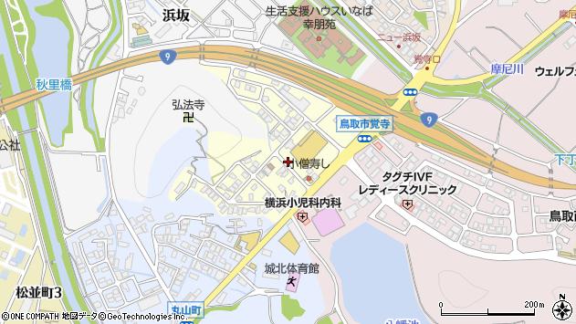〒680-0008 鳥取県鳥取市山城町の地図
