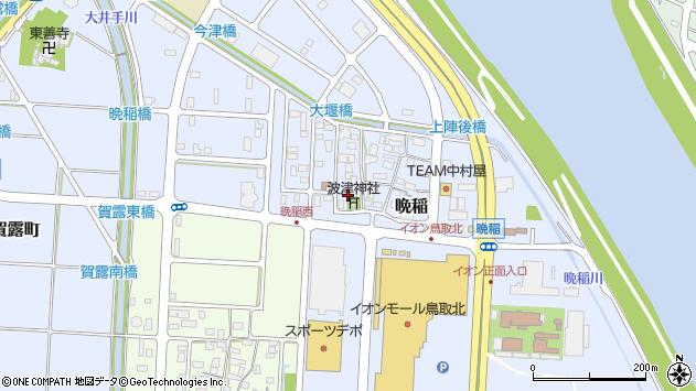 〒680-0904 鳥取県鳥取市晩稲の地図